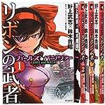 ガールズ&パンツァー リボンの武者 コミック 1-4巻セット (MFコミックス フラッパーシリーズ)
