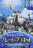 グレート・プラネット [DVD]