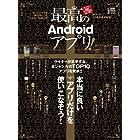 最高のAndroidアプリ (超トリセツ)