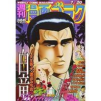 漫画ゴラク 2018年 7/20 号 [雑誌]