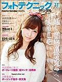 フォトテクニックデジタル 2011年 11月号 [雑誌]