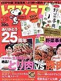 レタスクラブ 2012年11月25日号絶品!とり肉VS激うま!豚肉 創刊25周年記念号別冊付録野菜事典付