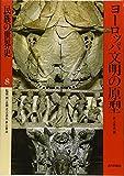 民族の世界史 (8) ヨーロッパ文明の原型 画像