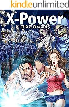 X-Power~四次元肉体進化~