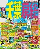 るるぶ千葉 房総'19 (るるぶ情報版(国内))