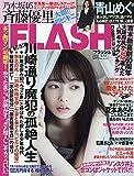 FLASH (フラッシュ) 2019年 6/18 号 [雑誌]