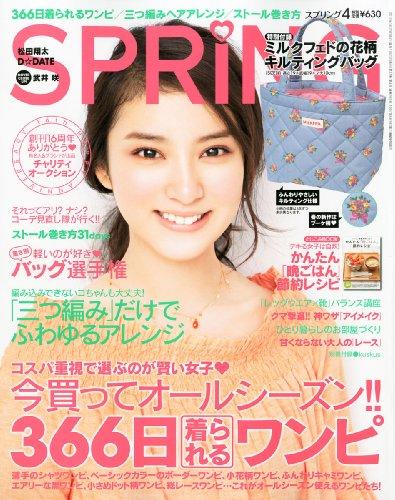 spring (スプリング) 2012年 04月号 [雑誌]