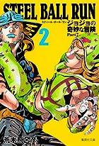 STEEL BALL RUN 文庫版 第02巻