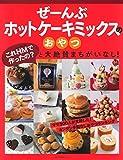 ぜーんぶホットケーキミックスのおやつ (主婦の友生活シリーズ)