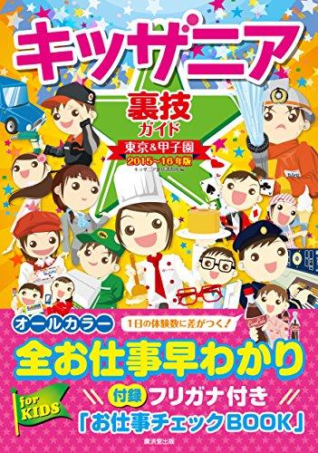 キッザニア裏技ガイド 東京&甲子園 2015~16年版