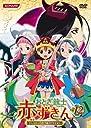 おとぎ銃士 赤ずきん Vol.12 DVD
