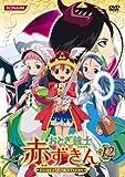 おとぎ銃士 赤ずきん Vol.12 [DVD]