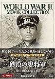 砂漠の鬼将軍〔期間限定出荷〕[DVD]