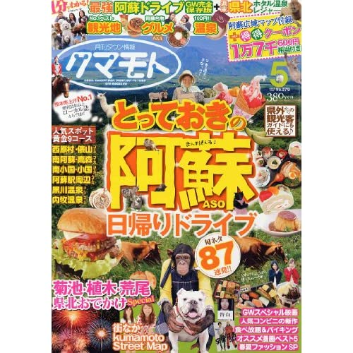 月刊タウン情報クマモト2011年5月号