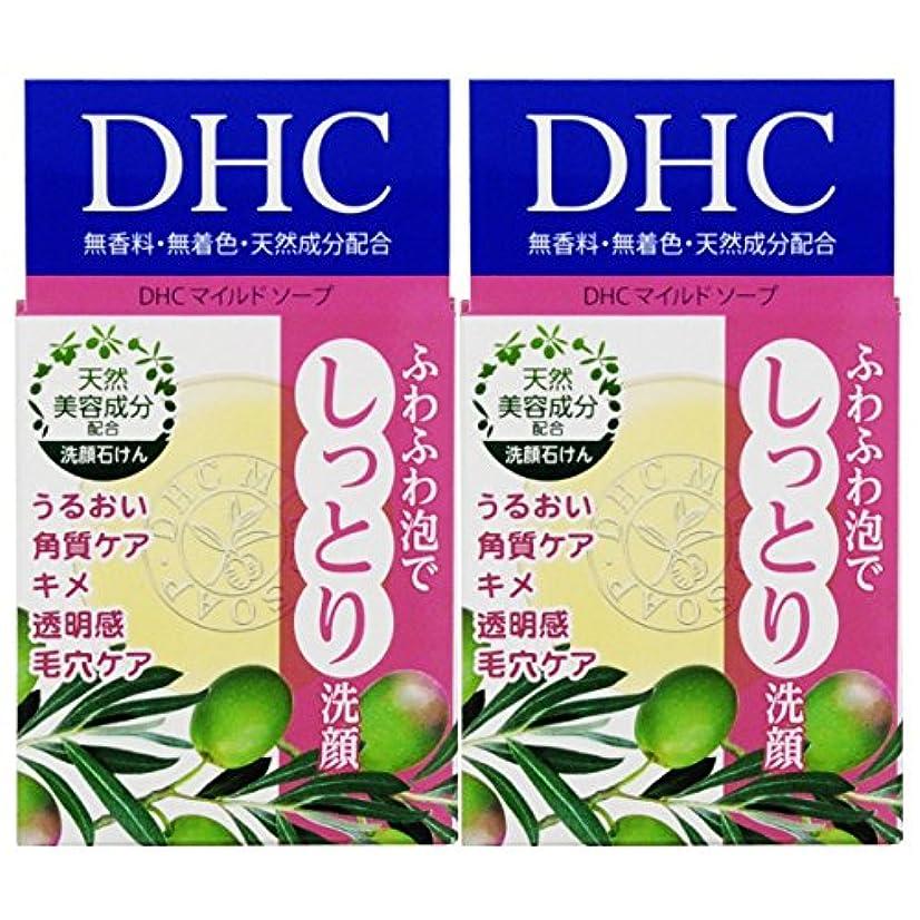 貧困ドルお金ゴム【セット品】DHC マイルドソープ (SS) 35g 2個セット