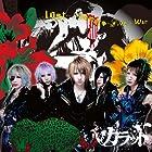 lost…/恋愛的戦争-Love is war-(通常1~2か月以内に発送)