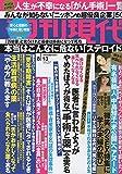 週刊現代 2016年 8/13 号 [雑誌]
