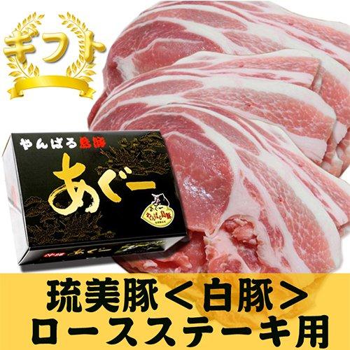 ギフト 山原豚(琉美豚) ≪白豚≫ ロース ステーキ用 120g×5枚 フレッシュミートがなは 赤身が多く高タンパク 脂身が甘く低カロリーな沖縄県産豚肉