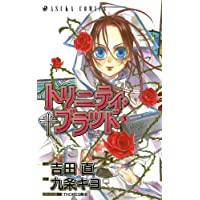 トリニティ・ブラッド(3) (あすかコミックス)