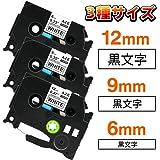 互換 6mm 9mm 12mm 白 ピータッチ tzeテープ 各1個 ブラザー 黑文字 TZe-211 TZe-221 TZe-231 Brother テープ P-Touch Pタッチ テープカセット PT-J100 PT-P750W PT-P710BT 3個セット