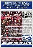 匿名投稿 制服のまま犯される女子高生たち 鬼畜レイプ魔Xに操を奪われた被害者20名 [DVD]