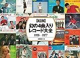 【昭和】 幻の4曲入りレコード大全