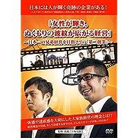 【Amazon.co.jp限定】日本には人が輝く奇跡の企業がある! 第3章「女性が輝き、ぬくもりの波紋が広がる経営」~日本一の兄弟経営を目指しての「第二創業」~