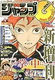 ジャンプGIGA 2016年 8/20 号 [雑誌]: 少年ジャンプ 増刊