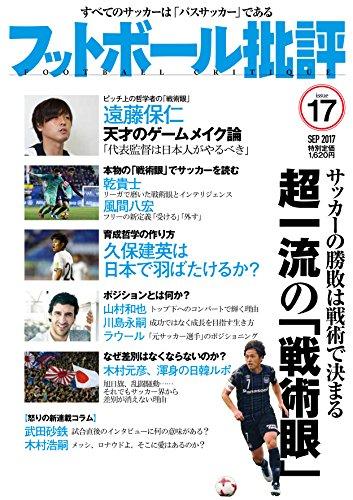 フットボール批評issue17 発売日
