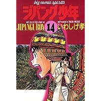 ジパング少年(14) (ビッグコミックス)