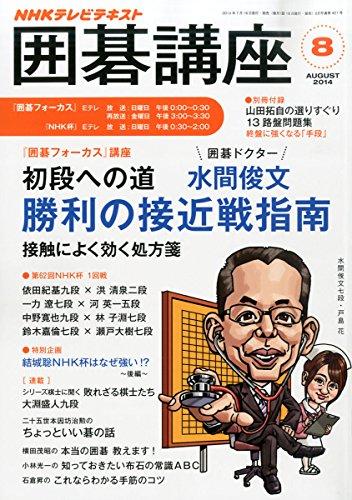 NHK 囲碁講座 2014年 08月号 [雑誌]