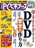日経 PC (ピーシー) ビギナーズ 2011年 11月号 [雑誌]