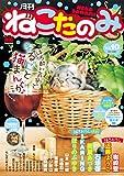 月刊ねこだのみ vol.10(2016年9月23日発売) [雑誌]