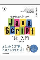 確かな力が身につくJavaScript「超」入門 (確かな力が身につく「超」入門シリーズ) 単行本