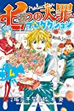 七つの大罪プロダクション(4) (ARIAコミックス)