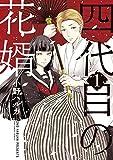 四代目の花婿(1) (裏少年サンデーコミックス)
