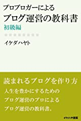 プロブロガーによる「ブログ運営の教科書」初級編 (イケハヤ書房) Kindle版