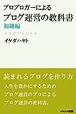 プロブロガーによる「ブログ運営の教科書」初級編 (イケハヤ書房)