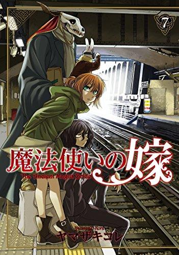 魔法使いの嫁 7 (コミックブレイド)