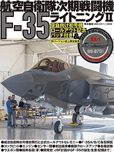 航空自衛隊次期戦闘機F-35ライトニングII (世界の傑作機別冊)