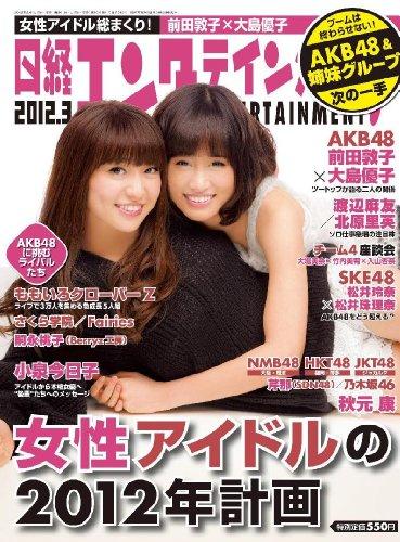 日経 エンタテインメント ! 2012年 03月号 [雑誌]の詳細を見る