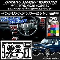 AP インテリアステッカーセット カーボン調 スズキ ジムニー/ジムニーシエラ JB23W/JB43W パープル AP-CF957-PU 入数:1セット(15枚)