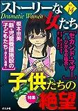 ストーリーな女たち Vol.14 子供たちの絶望 [雑誌]