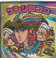 【No.23 ケンシロココ】 北斗のマン 35周年シール ビックリマンチョコ 北斗の拳