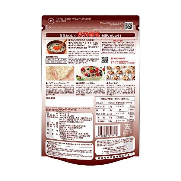 日本食品製造 プレミアムピュアオートミール オ...の紹介画像3