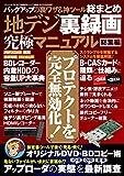 地デジ裏録画究極マニュアル総集編 三才ムック vol.795