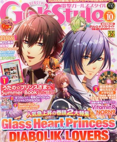 DENGEKI Girl's Style (デンゲキガールズスタイル) 2012年 10月号 [雑誌]の詳細を見る