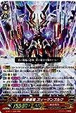 カードファイトヴァンガードG 第11弾「鬼神降臨」/G-BT11/006 炎熱機竜 ズィーゲンブルク RRR