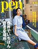 Pen (ペン) 2013年 4/15号 [雑誌]