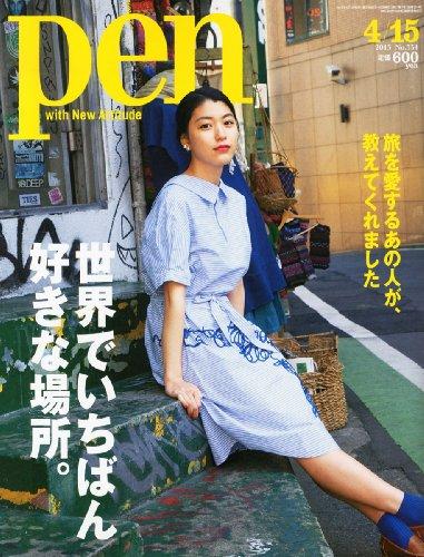 Pen (ペン) 2013年 4/15号 [雑誌]の詳細を見る